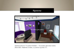 Пример работы: Гостиная Кабинет – Холодные цветовая гамма. Выполнил: Иванова