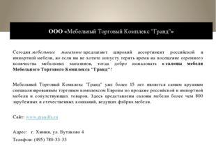 Сегоднямебельные магазиныпредлагают широкий ассортимент российской и импорт