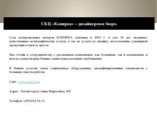 Сеть копировальных центров КОПИРКА основана в 2003 г. и уже 10 лет оказывает