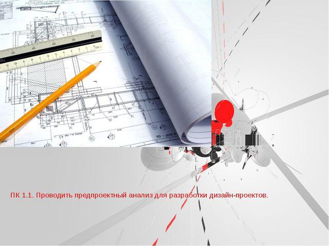 ПК 1.1. Проводить предпроектный анализ для разработки дизайн-проектов.