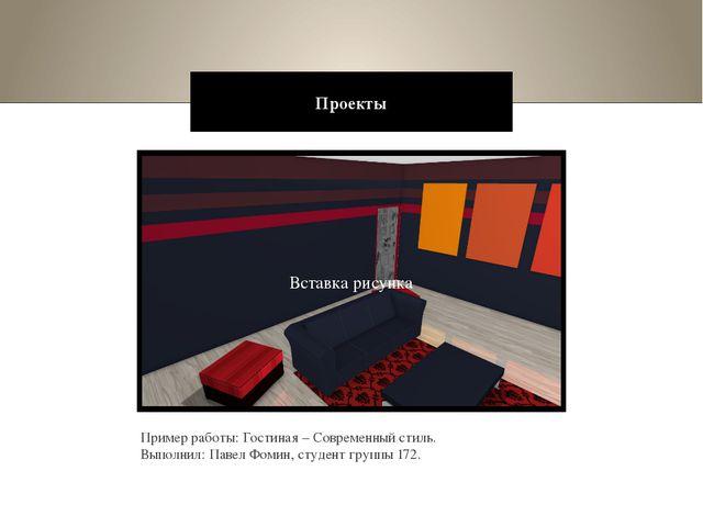 Пример работы: Гостиная – Современный стиль. Выполнил: Павел Фомин, студент г...