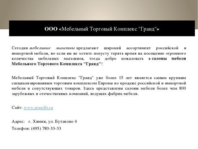 Сегоднямебельные магазиныпредлагают широкий ассортимент российской и импорт...