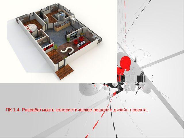 ПК 1.4. Разрабатывать колористическое решение дизайн проекта.