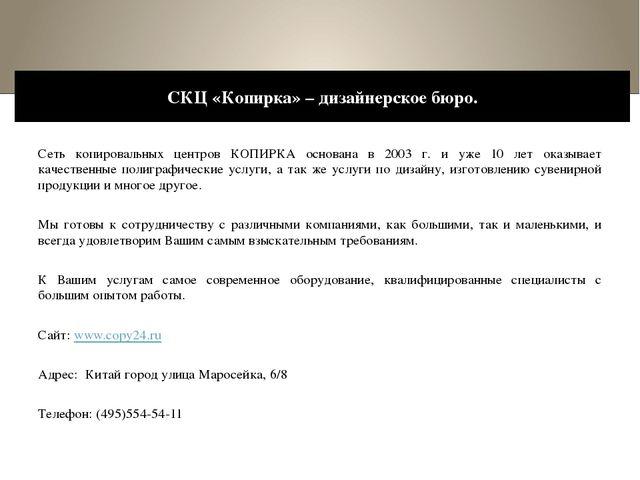 Сеть копировальных центров КОПИРКА основана в 2003 г. и уже 10 лет оказывает...