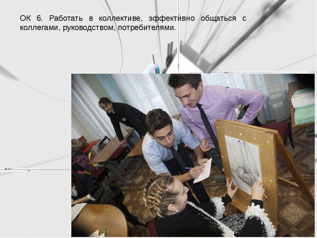 ОК 6. Работать в коллективе, эффективно общаться с коллегами, руководством,...