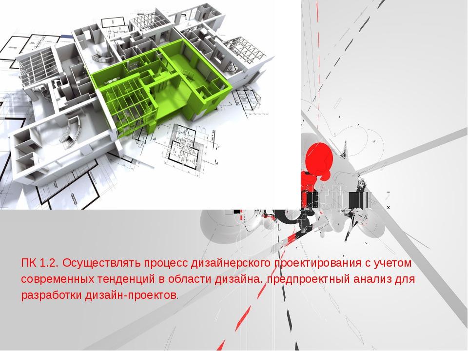 ПК 1.2. Осуществлять процесс дизайнерского проектирования с учетом современн...