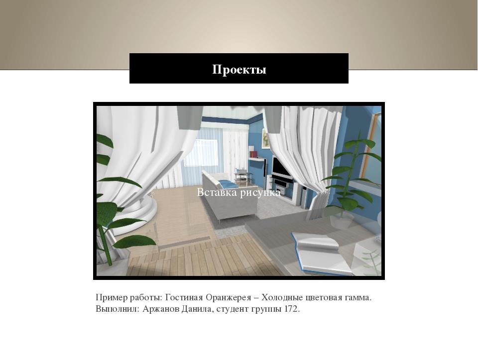 Пример работы: Гостиная Оранжерея – Холодные цветовая гамма. Выполнил: Аржано...