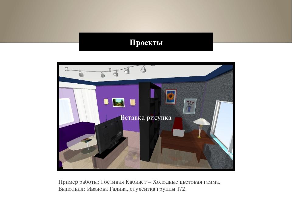 Пример работы: Гостиная Кабинет – Холодные цветовая гамма. Выполнил: Иванова...