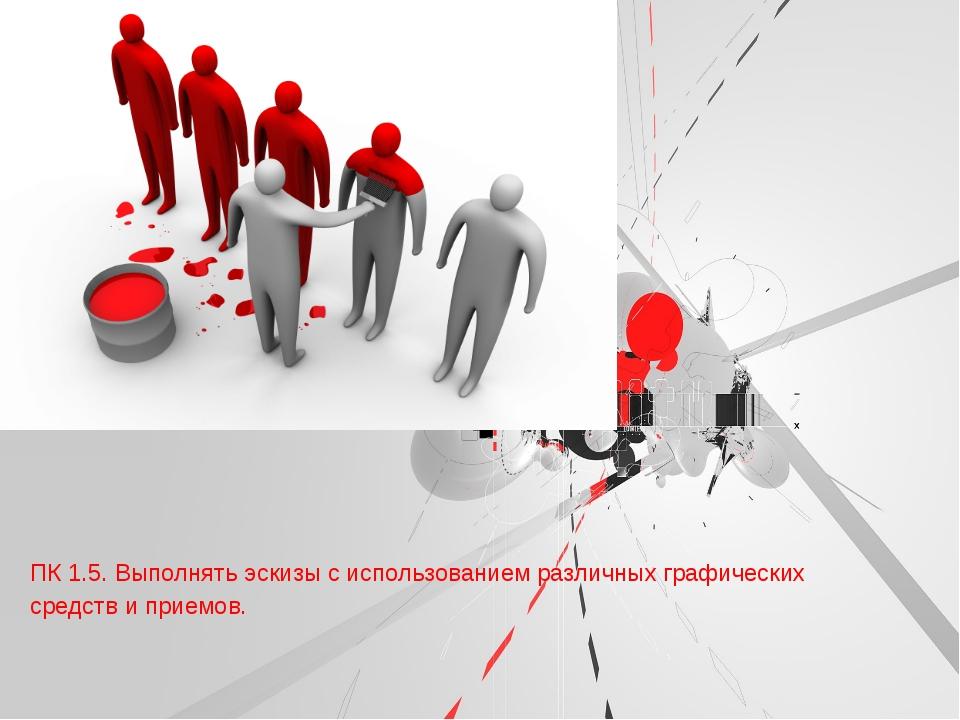 ПК 1.5. Выполнять эскизы с использованием различных графических средств и пр...