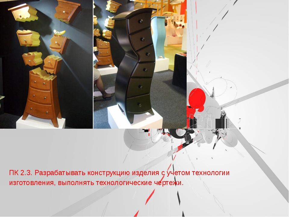 ПК 2.3. Разрабатывать конструкцию изделия с учетом технологии изготовления,...