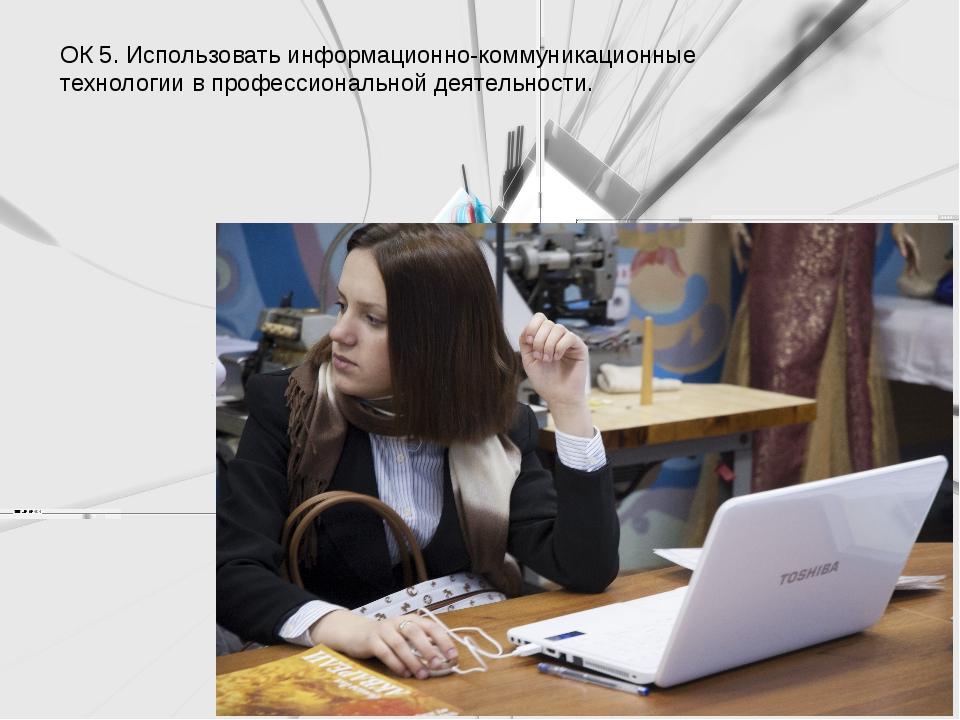 ОК 5. Использовать информационно-коммуникационные технологии в профессиональ...