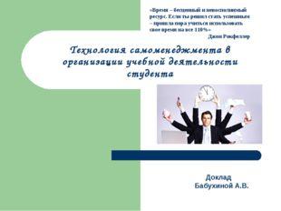 Технология самоменеджмента в организации учебной деятельности студента Докла