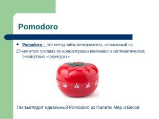 Pomodoro Pomodoro - это метод тайм-менеджмента, основанный на 25-минутых уси