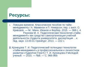 Ресурсы: Ловушка времени. Классическое пособие по тайм-менеджменту / А. Макке