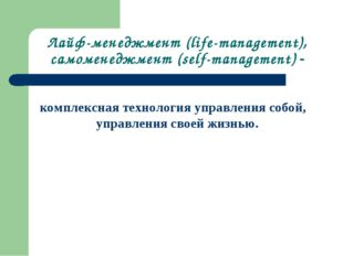 Лайф-менеджмент (life-management), самоменеджмент (self-management) - комплек