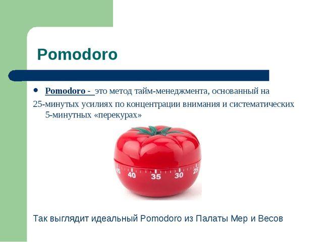 Pomodoro Pomodoro - это метод тайм-менеджмента, основанный на 25-минутых уси...