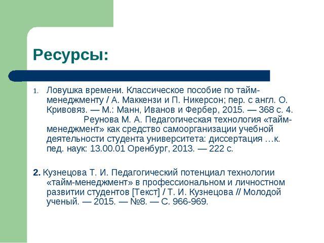 Ресурсы: Ловушка времени. Классическое пособие по тайм-менеджменту / А. Макке...