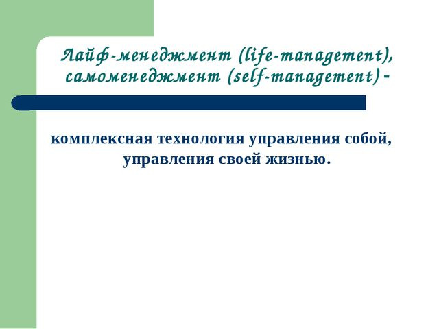 Лайф-менеджмент (life-management), самоменеджмент (self-management) - комплек...