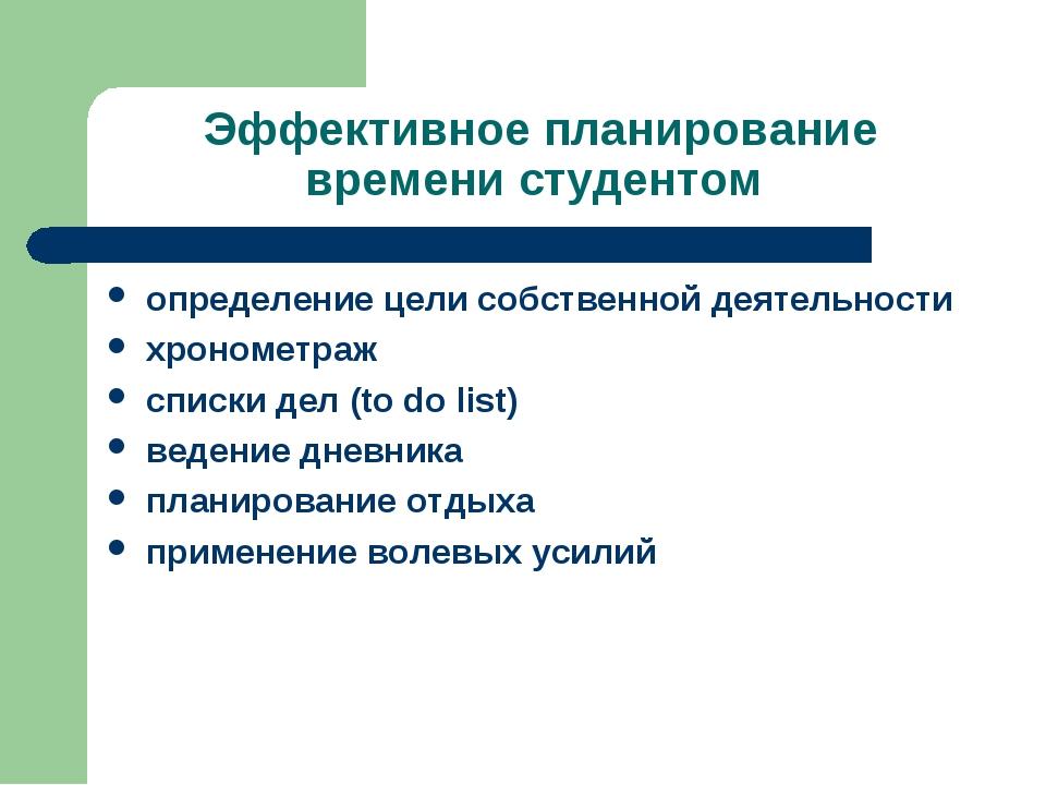 Эффективное планирование времени студентом определение цели собственной деяте...
