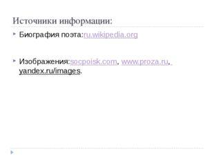 Источники информации: Биография поэта:ru.wikipedia.org Изображения:socpoisk.c