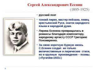 Сергей Александрович Есенин (1895-1925) русский поэт тонкий лирик, мастер пей