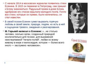 С начала 1914 в московских журналах появились стихи Есенина. В 1915 он перее