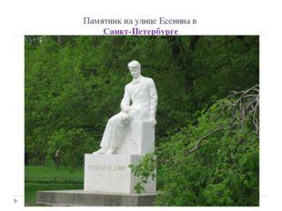 Памятник наулице Есенинав Санкт-Петербурге