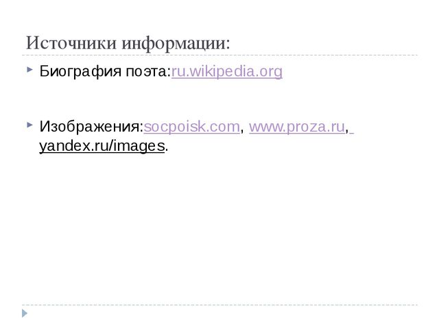 Источники информации: Биография поэта:ru.wikipedia.org Изображения:socpoisk.c...