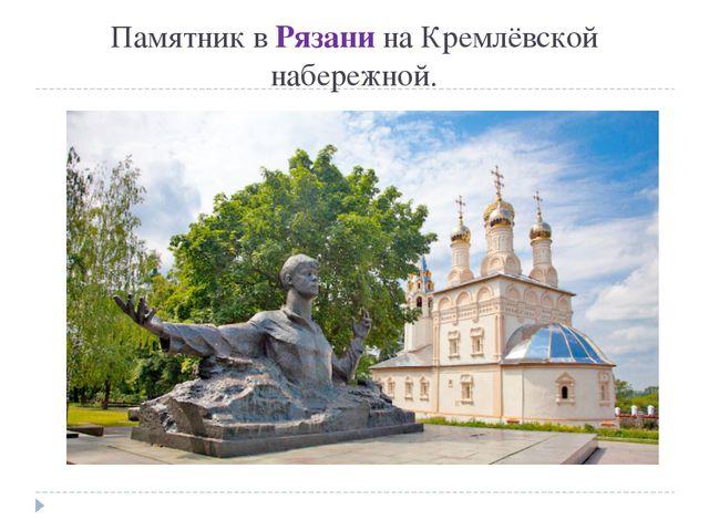 Памятник вРязанина Кремлёвской набережной.