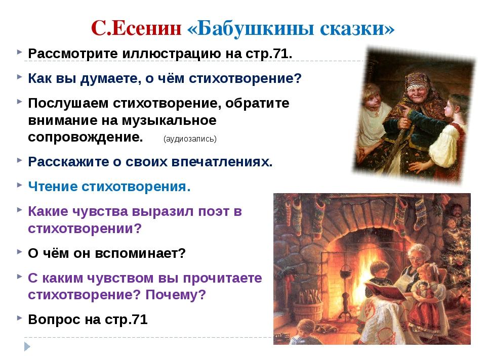 С.Есенин «Бабушкины сказки» Рассмотрите иллюстрацию на стр.71. Как вы думаете...