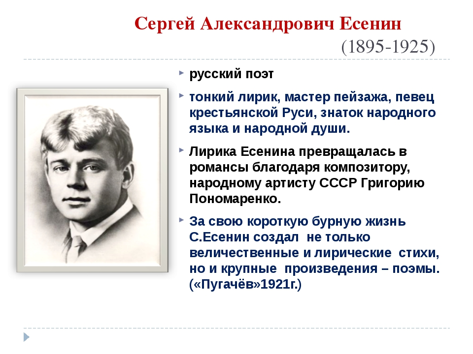 Сергей Александрович Есенин (1895-1925) русский поэт тонкий лирик, мастер пей...