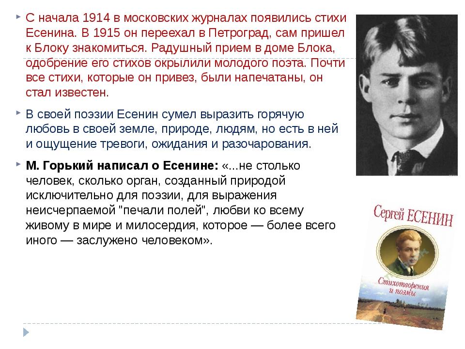С начала 1914 в московских журналах появились стихи Есенина. В 1915 он перее...