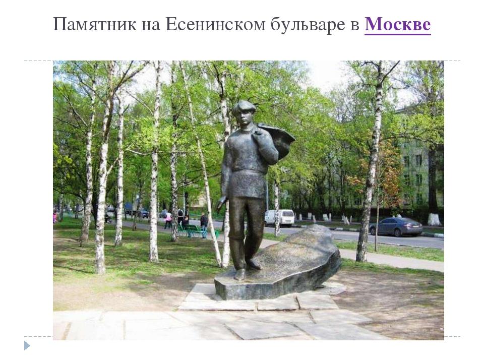 Памятник на Есенинском бульваре вМоскве