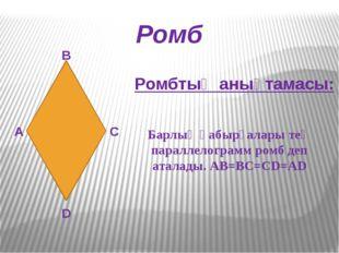 Ромб А В С D Ромбтың анықтамасы: Барлық қабырғалары тең параллелограмм ромб д