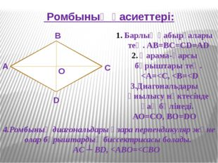 Ромбының қасиеттері: А В С D О Барлық қабырғалары тең. АВ=ВС=СD=AD Қарама-қа
