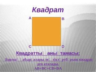 Квадрат А В С D Квадраттың анықтамасы: Барлық қабырғалары тең тіктөртбұрыш кв