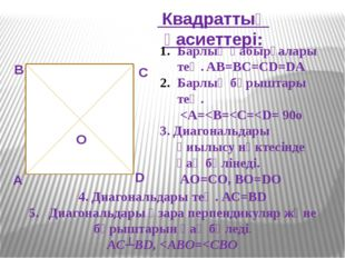 Квадраттың қасиеттері: А В С О D Барлық қабырғалары тең. AB=BC=CD=DA Барлық