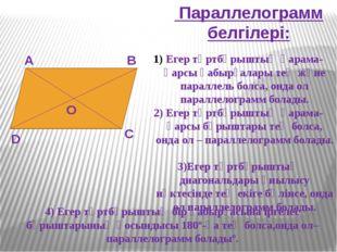 Параллелограмм белгілері: А В С D О Егер төртбұрыштың қарама-қарсы қабырғала