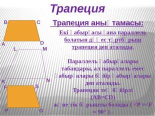 Трапеция Трапеция анықтамасы: А В С D K L M N P F S G Екі қабырғасы ғана пара