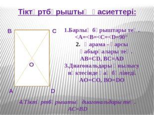 Тіктөртбұрыштың қасиеттері: А В С D О 1.Барлық бұрыштары тең.