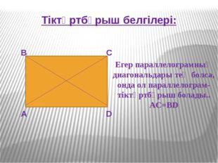 Тіктөртбұрыш белгілері: А В С D Егер параллелограмның диагональдары тең болса