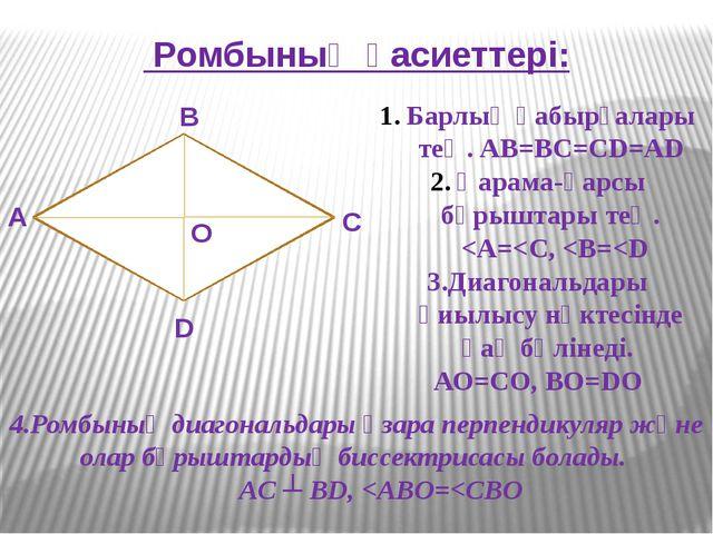 Ромбының қасиеттері: А В С D О Барлық қабырғалары тең. АВ=ВС=СD=AD Қарама-қа...