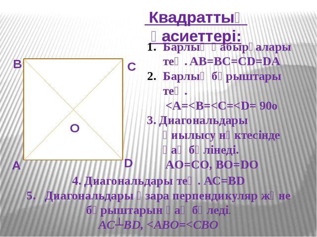 Квадраттың қасиеттері: А В С О D Барлық қабырғалары тең. AB=BC=CD=DA Барлық...