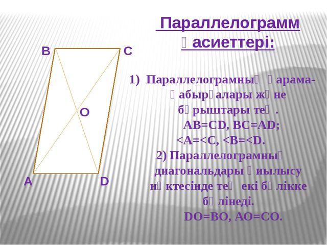 Параллелограмм қасиеттері: А В С D О 1) Параллелограмның қарама-қабырғалары...
