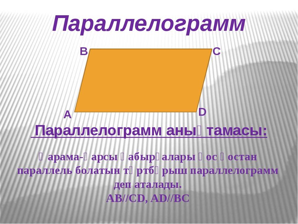 Параллелограмм А В С D Параллелограмм анықтамасы: Қарама-қарсы қабырғалары қо...