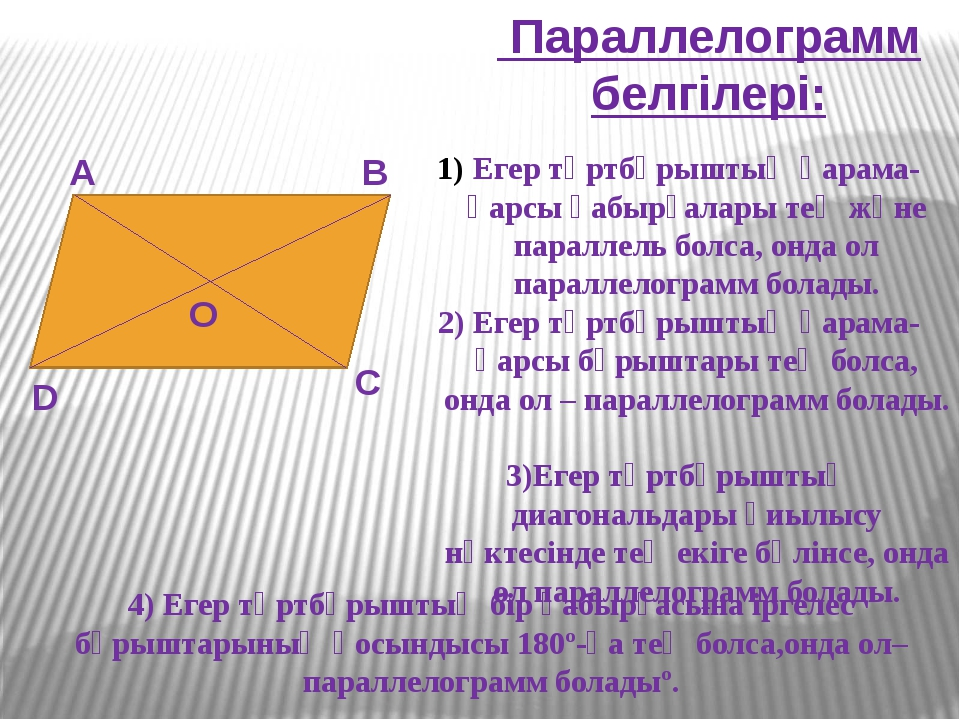 Параллелограмм белгілері: А В С D О Егер төртбұрыштың қарама-қарсы қабырғала...
