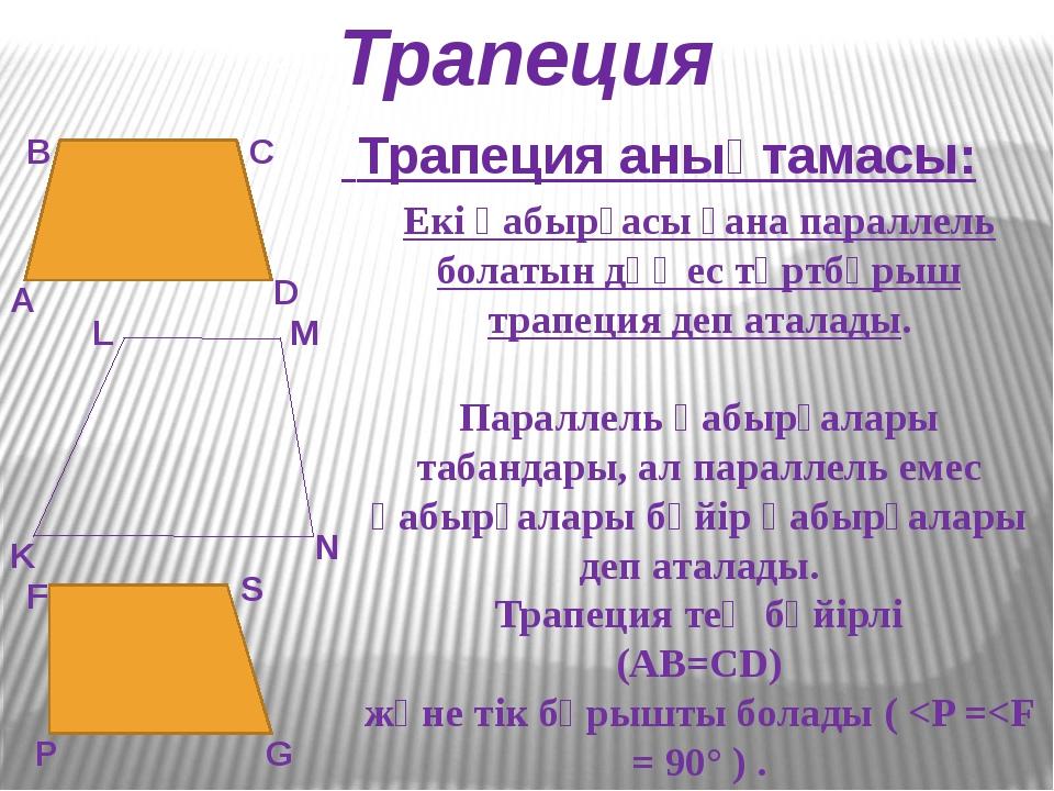 Трапеция Трапеция анықтамасы: А В С D K L M N P F S G Екі қабырғасы ғана пара...