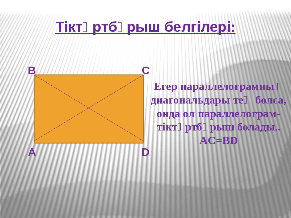 Тіктөртбұрыш белгілері: А В С D Егер параллелограмның диагональдары тең болса...