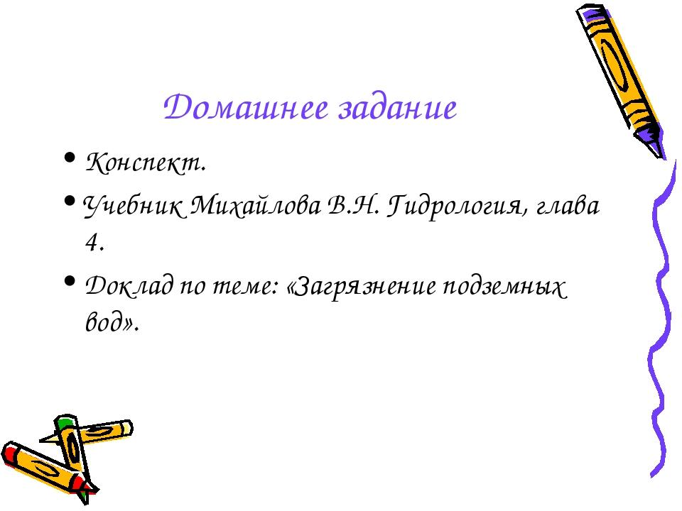 Домашнее задание Конспект. Учебник Михайлова В.Н. Гидрология, глава 4. Доклад...