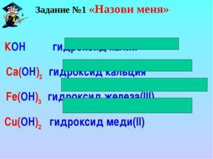 КОН гидроксид калия Ca(ОН)2 гидроксид кальция Fe(ОН)3 гидроксид железа(III) C